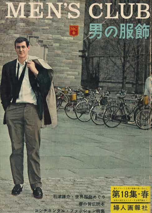 Men's Club, a magazine based in Japan, was renowned for documenting Ivy Style.